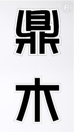 Dingmu Logo herramientas para bonsai